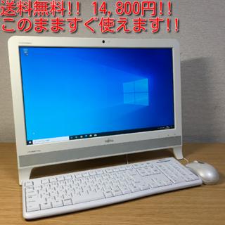 フジツウ(富士通)の送料無料!! 富士通一体型!! キーボード マウス カメラ 無線LAN!!(デスクトップ型PC)