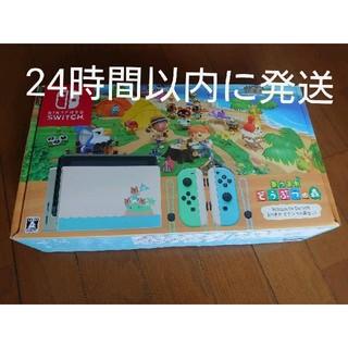 任天堂 - 新品 Nintendo Switch あつまれどうぶつの森セット