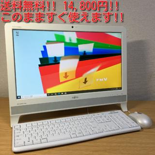 フジツウ(富士通)の送料無料!! FUJITSU一体型 キーボード マウス カメラ 無線LAN!!(デスクトップ型PC)