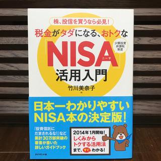 ダイヤモンドシャ(ダイヤモンド社)の税金がタダになる、おトクな「NISA」活用入門 株、投信を買うなら必見!(ビジネス/経済)