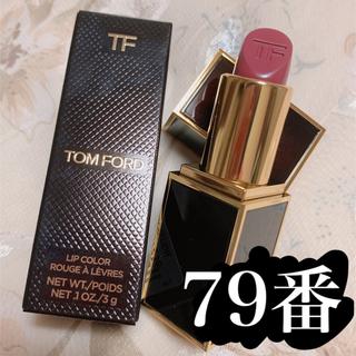 トムフォード(TOM FORD)のトムフォード リップ 廃盤 79(口紅)