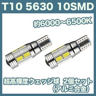 ⭐️T10/10連LEDバルブ2個 アルミ合金 5630 ウェッジ球 10SMD