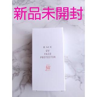 RMK - RMK UVフェイスプロテクター50 下地 最安値   新品  日焼け止め