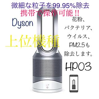 Dyson - 【極美品】Dyson pure hot cool hp03 ダイソン 空気清浄機