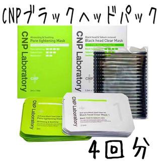 チャアンドパク(CNP)の4回分 CNPブラックヘッドクリアキット(パック/フェイスマスク)