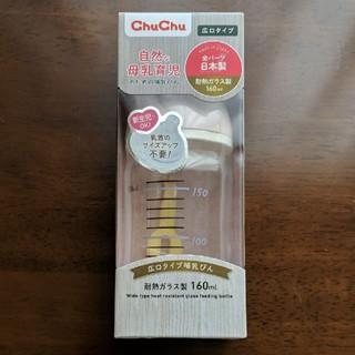 ChuChu 哺乳瓶 新品 広口タイプ(哺乳ビン)