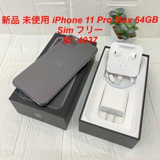 アイフォーン(iPhone)の新品 未使用 iPhone 11 Pro Max 64GB  Sim フリー(スマートフォン本体)