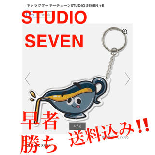 ジーユー(GU)の【新品★送料込み‼️】キャラクターキーチェーンSTUDIO SEVEN カレー(キーホルダー)