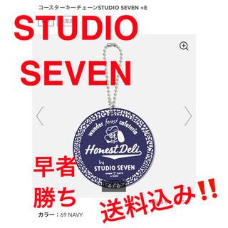 ジーユー(GU)の【新品★送料込み‼️】コースターキーチェーンSTUDIO SEVEN ネイビー(キーホルダー)