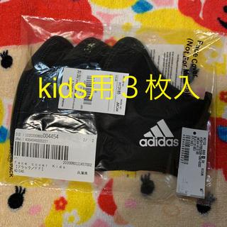 adidas - アディダス フェイスカバー Sサイズ