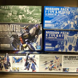 BANDAI - MG F90 F90Ⅱ ミッションパック各種