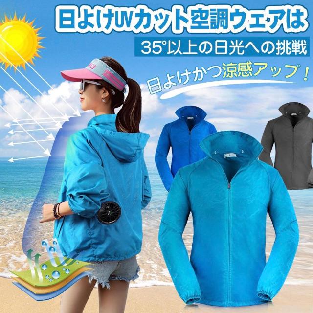 ゴルフ 空調 服