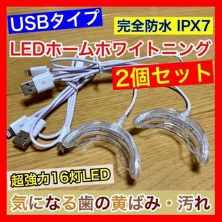 2個セット【USB接続】LED歯科ホームホワイトニング/セルフホワイトニング(その他)