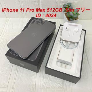 アイフォーン(iPhone)の新品 未使用 iPhone 11 Pro Max 512GB  Sim フリー(スマートフォン本体)