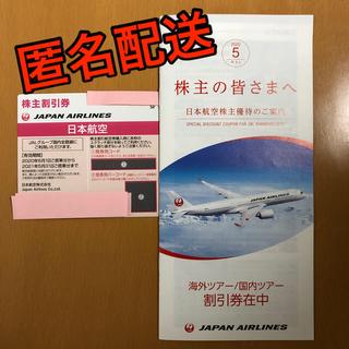 ジャル(ニホンコウクウ)(JAL(日本航空))のJAL 株主優待券 2021年5月31日まで(航空券)