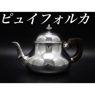 1人用 ピュイフォルカ 純銀無垢950 ティーポット テタテット テテアテテ(カトラリー/箸)