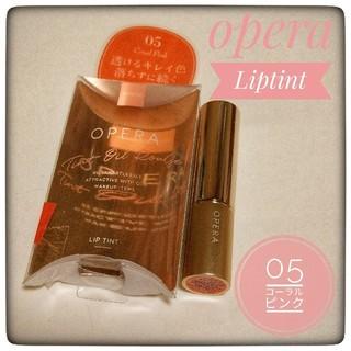 OPERA - 【一回使用】オペラ リップティント 05 コーラルピンク【送料込】
