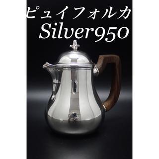 1人用 ピュイフォルカ 純銀無垢950 コーヒーポット テタテット テテアテテ (カトラリー/箸)