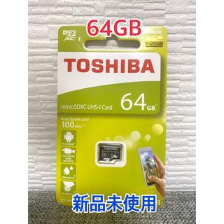 東芝 - ★新品未使用★ 東芝製 マイクロSDカード 64GB