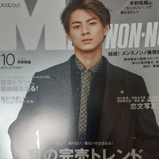 シュウエイシャ(集英社)のMEN'S NON-NO 平野紫耀(ファッション)