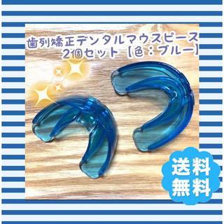 【2個セット】歯列矯正デンタルマウスピース【色:ブルー】いびき防止/歯ぎしり(口臭防止/エチケット用品)