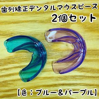 2個セット★歯列矯正デンタルマウスピース【ブルー&パープル】いびき/歯ぎしり(口臭防止/エチケット用品)