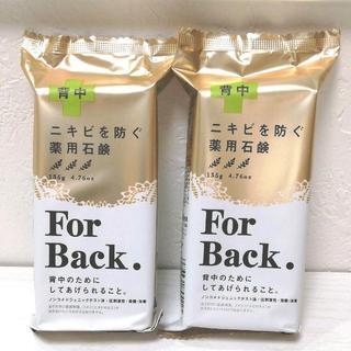 ニキビを防ぐ薬用石鹸 ForBack 2個セット(その他)