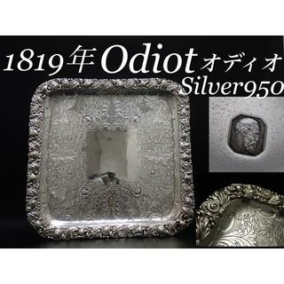 1816年 オディオ 純銀無垢950 大皿 プレート ティー トレー トレイ(カトラリー/箸)