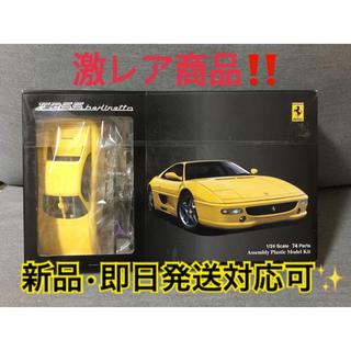 フェラーリ(Ferrari)のフジミ フェラーリF355ベルリネッタ カーモデル 1/24(模型/プラモデル)