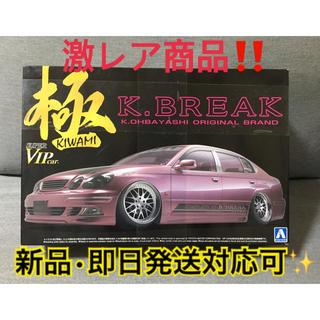 アオシマ(AOSHIMA)のアオシマ 極 K-BREAK16 アリスト後期TYPE VスーパーVIPCAR(模型/プラモデル)