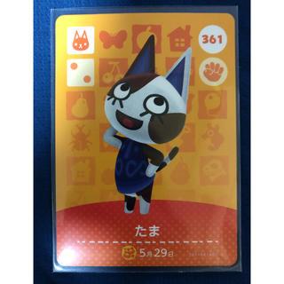 任天堂 - 任天堂 どうぶつの森 amiiboカード たま 361