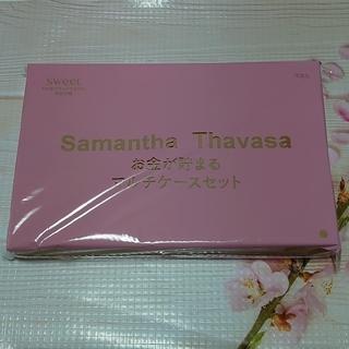 Samantha Thavasa - 【付録のみ】スイート2020年9月号付録サマンサタバサバインダーポーチセット