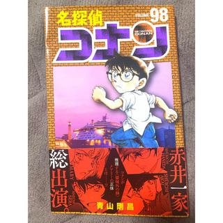 小学館 - 名探偵コナン 98巻