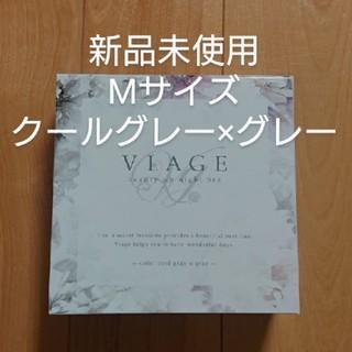 【新品未使用】Viage ビューティアップナイトブラ