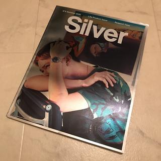 雑誌 Silver   N°8 Sunmer 2020 最新号(ファッション)