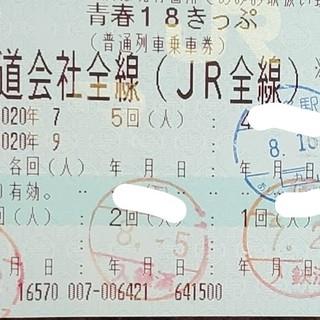 【即日発送】青春18きっぷ一回分(2020年夏)(鉄道乗車券)