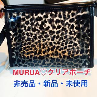 MURUA - 【非売品!!新品未使用】MURUA クリアポーチ