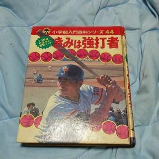 ショウガクカン(小学館)の小学舘 入門百科シリーズ44 きみは強打者(趣味/スポーツ/実用)