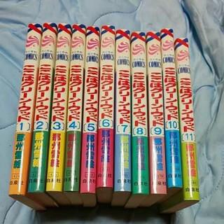 ハクセンシャ(白泉社)のここはグリーンウッド 全11巻  那須雪絵(少女漫画)