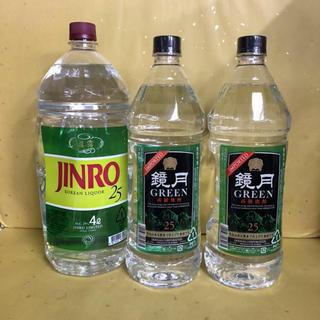 破格!JINRO 4 鏡月グリーン 2.7 2本 サントリー 3本セット(焼酎)