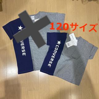 CONVERSE - 新品 コンバース ブランシェス 150と120 セット売り 半袖Tシャツ