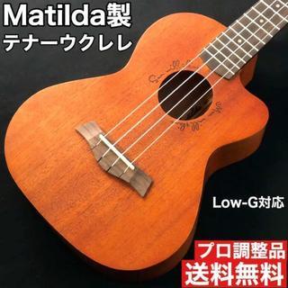 【プロ調整】Matilda製 マホガニー・テナーサイズウクレレ【入門セット】(その他)