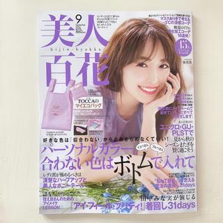 美人百花◆2020年 9月号◆本誌のみ◆新品未読品(ファッション)