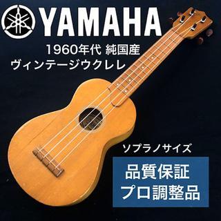 【マニア解放品】1960年製 YAMAHA・ソプラノウクレレ【国産ヴィンテージ】(その他)