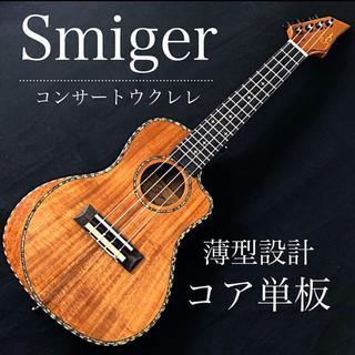【smiger】虎杢入りのハイグレードコア単板・コンサートウクレレ【プロ選定品】(その他)