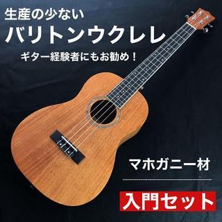 【希少在庫】kmise製 バリトンウクレレ【送料無料】(その他)
