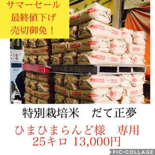 ひまひまらんど様☆宮城県産特別栽培米だて正夢25キロ(米/穀物)
