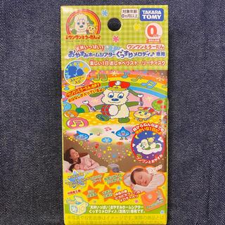 Takara Tomy - ワンワンとうーたん 天井いっぱい おやすみホームシアター ディスク カセット