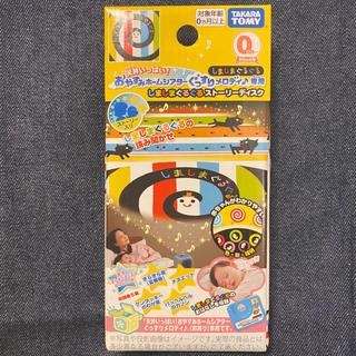 Takara Tomy - 絵本 しましまぐるぐる 天井いっぱい おやすみホームシアター ディスク カセット