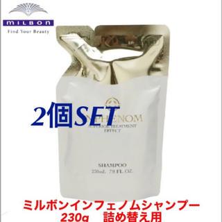 ミルボン - ミルボン インフェノム シャンプー~詰め替え用~2パック
